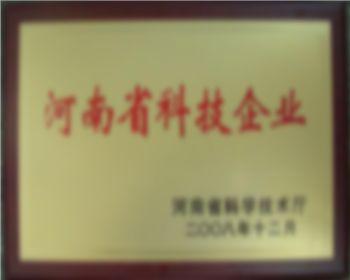 南阳市恒远建材获得万博app下载省科技企业
