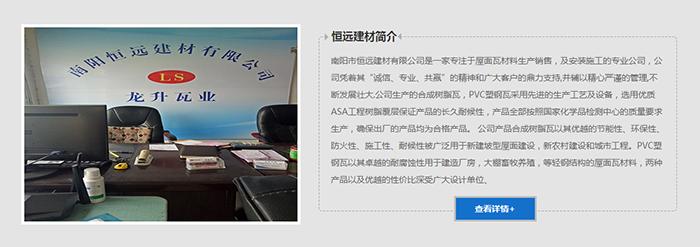 万博app下载透明瓦厂家